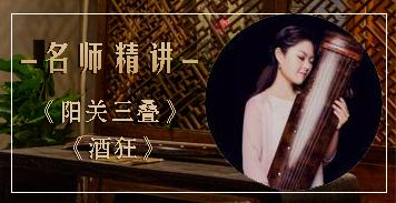 古琴名师名曲进修精讲班
