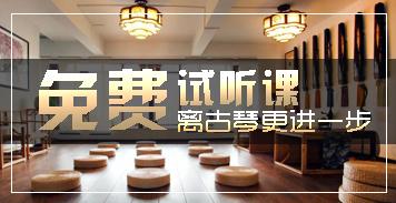 铭乐堂免费学古琴体验课