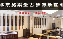 北京专业古琴培训学习   铭乐堂古琴馆招生