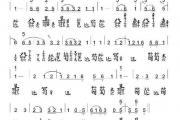 【玉蛾郎】古琴曲谱减字谱